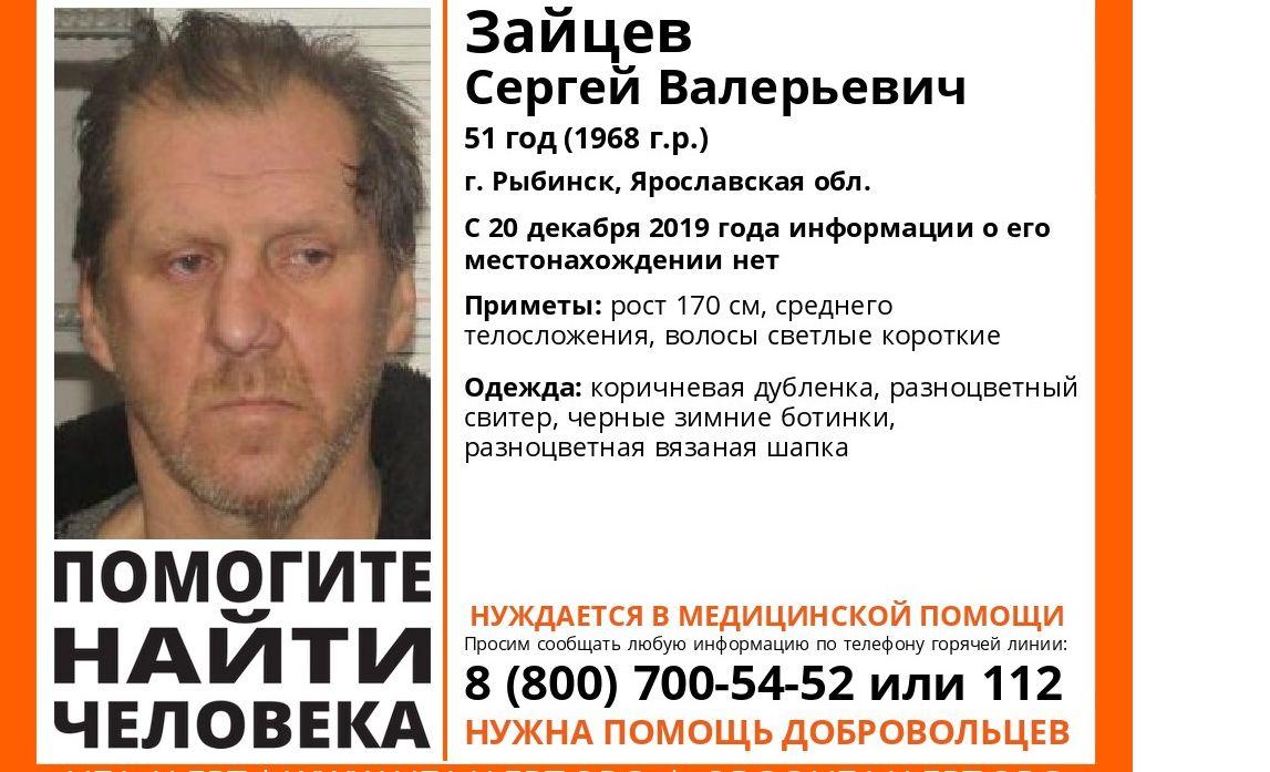 В Рыбинске разыскивают 51-летнего мужчину, который нуждается в медицинской помощи