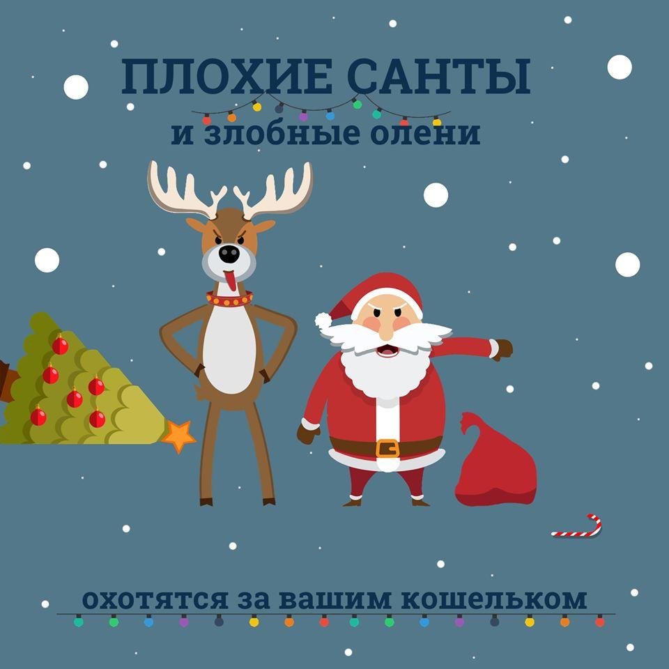 Ярославцам рассказали, как не остаться с пустым кошельком после праздников