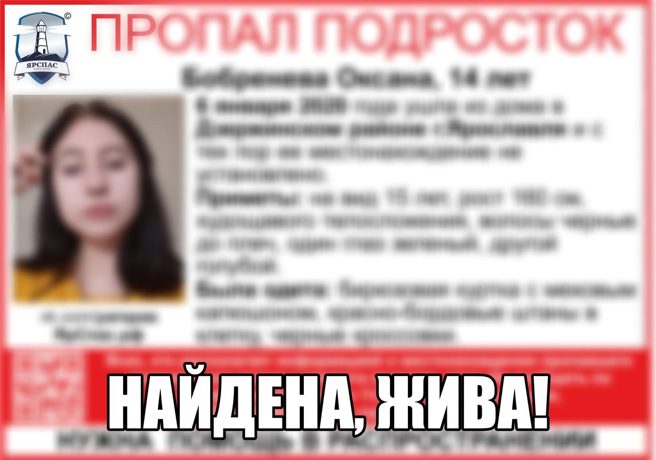 В Ярославле пропавшую школьницу искали два дня