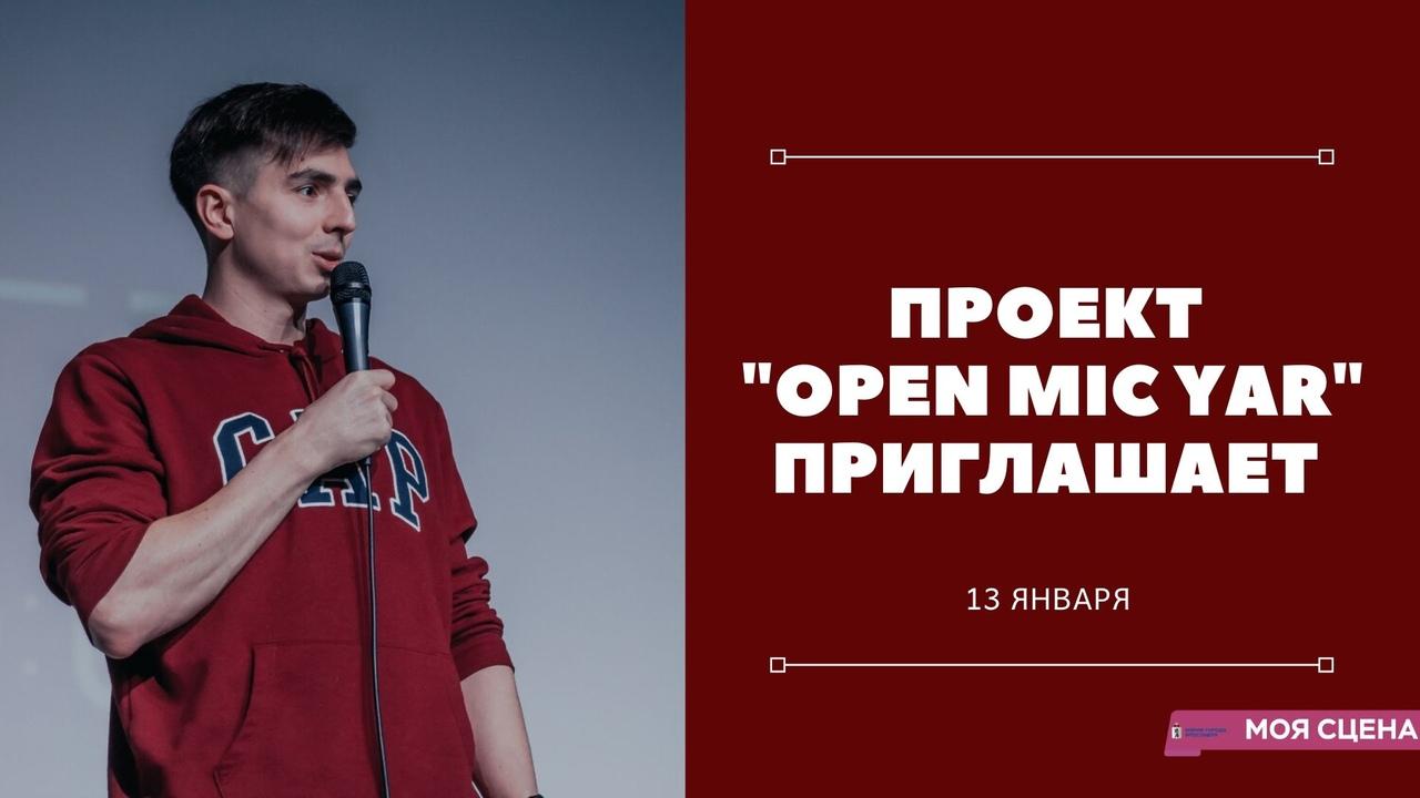 Скажи вслух что накипело: ярославцы бесплатно смогут принять участие в Stand up