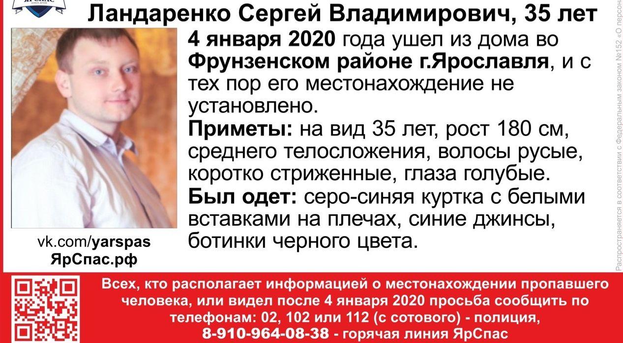 В Ярославле пропал таксист, машину которого нашли пустой