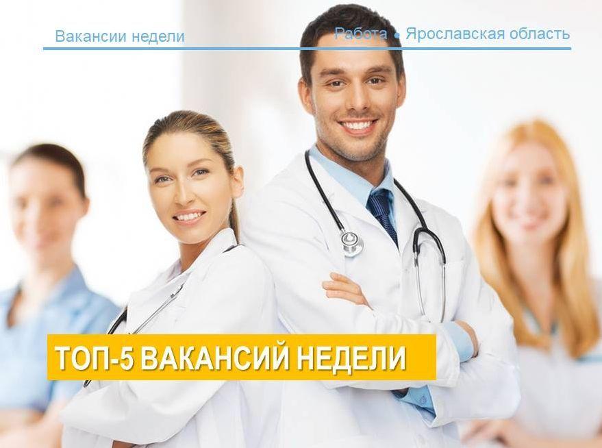 Зарплата от полсотни тысяч: топ-5 вакансий в Ярославской области в сфере здравоохранения