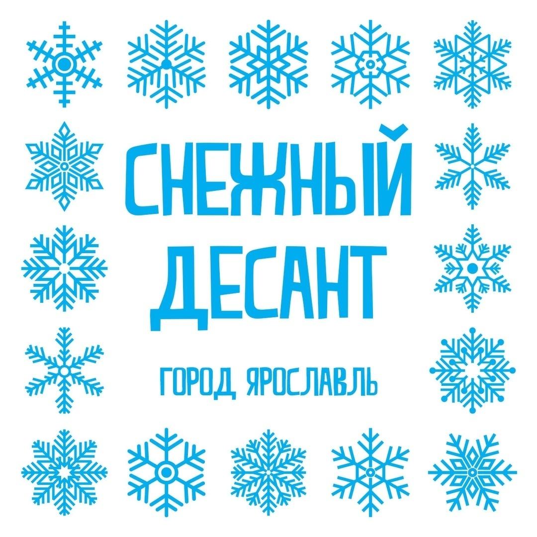 В Ярославле волонтеры расчистят территорию у домов пенсионеров и инвалидов