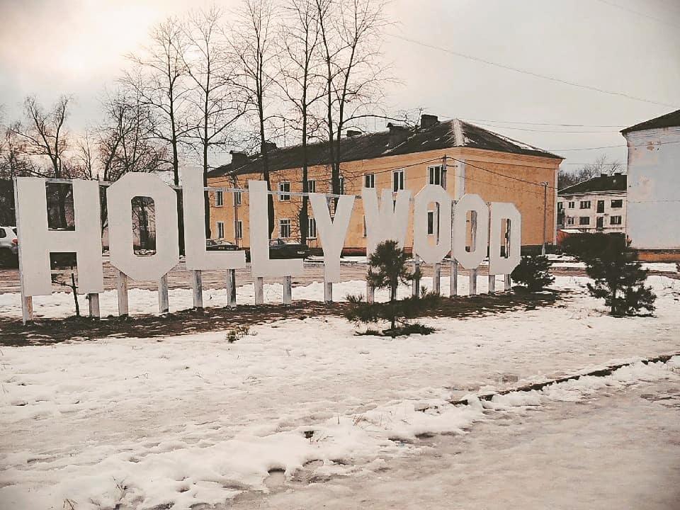 «Переборы по-голливудски»: в Рыбинске появились известные всем буквы