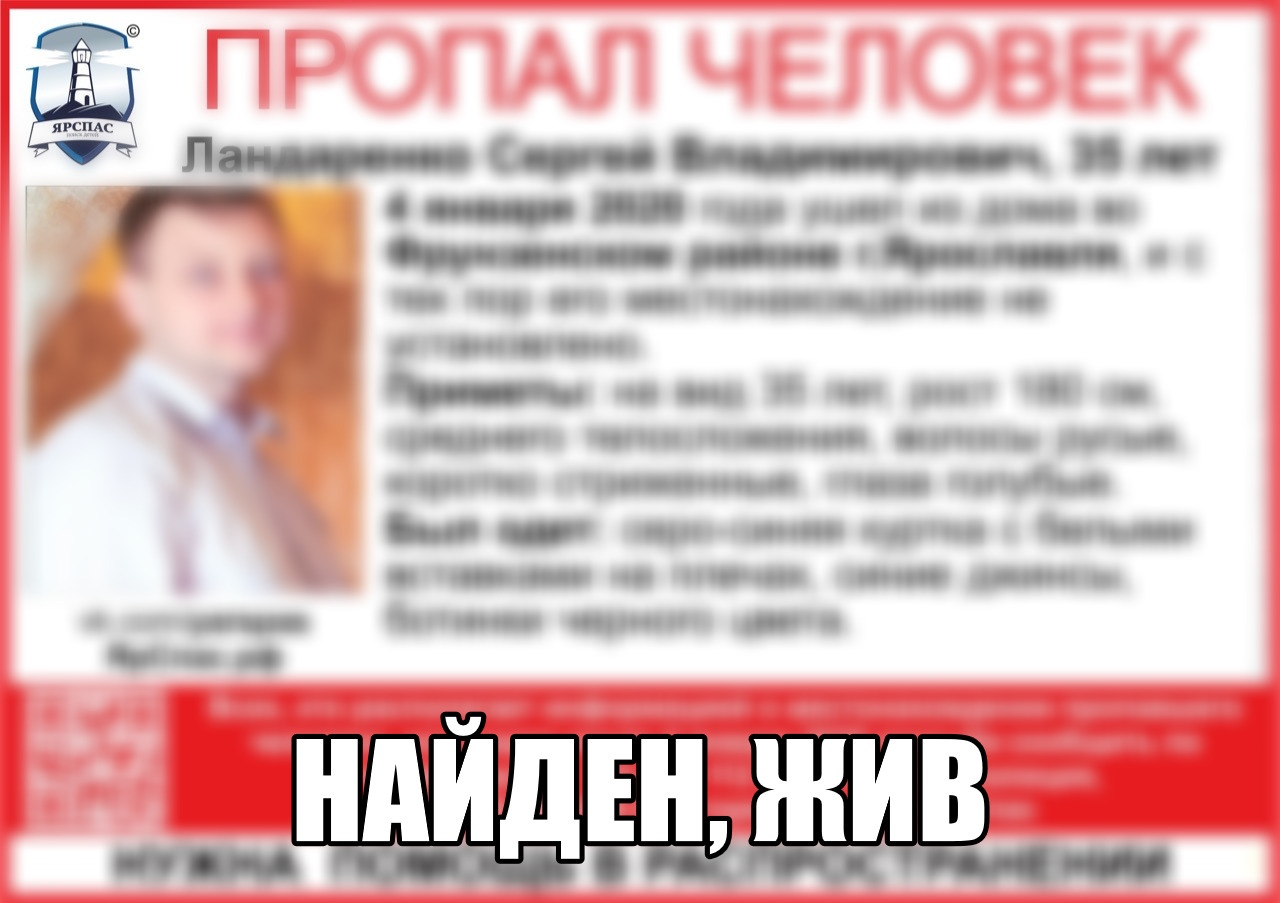 Пропавшего в Ярославле таксиста нашли живым