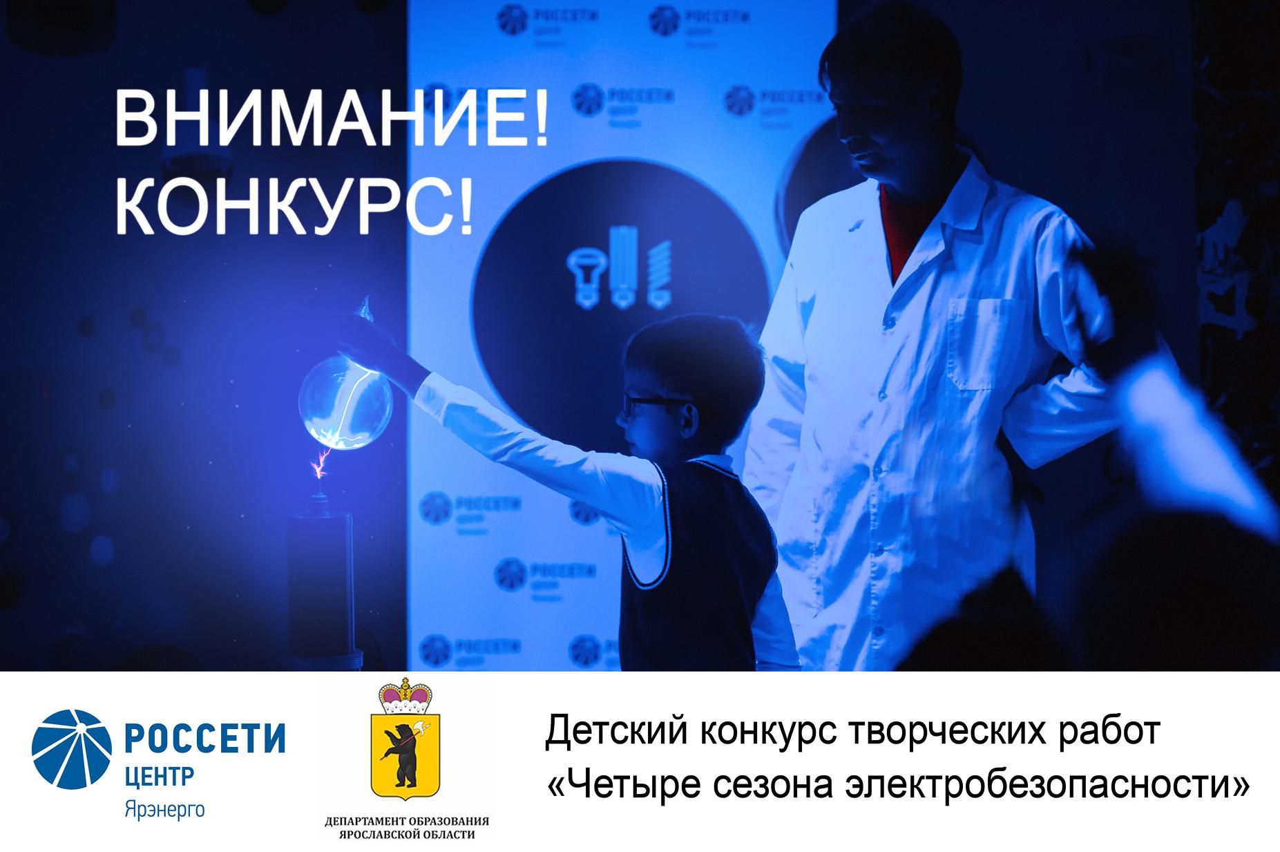 Ярославские энергетики и региональный департамент образования запускают детский творческий конкурс по электробезопасности