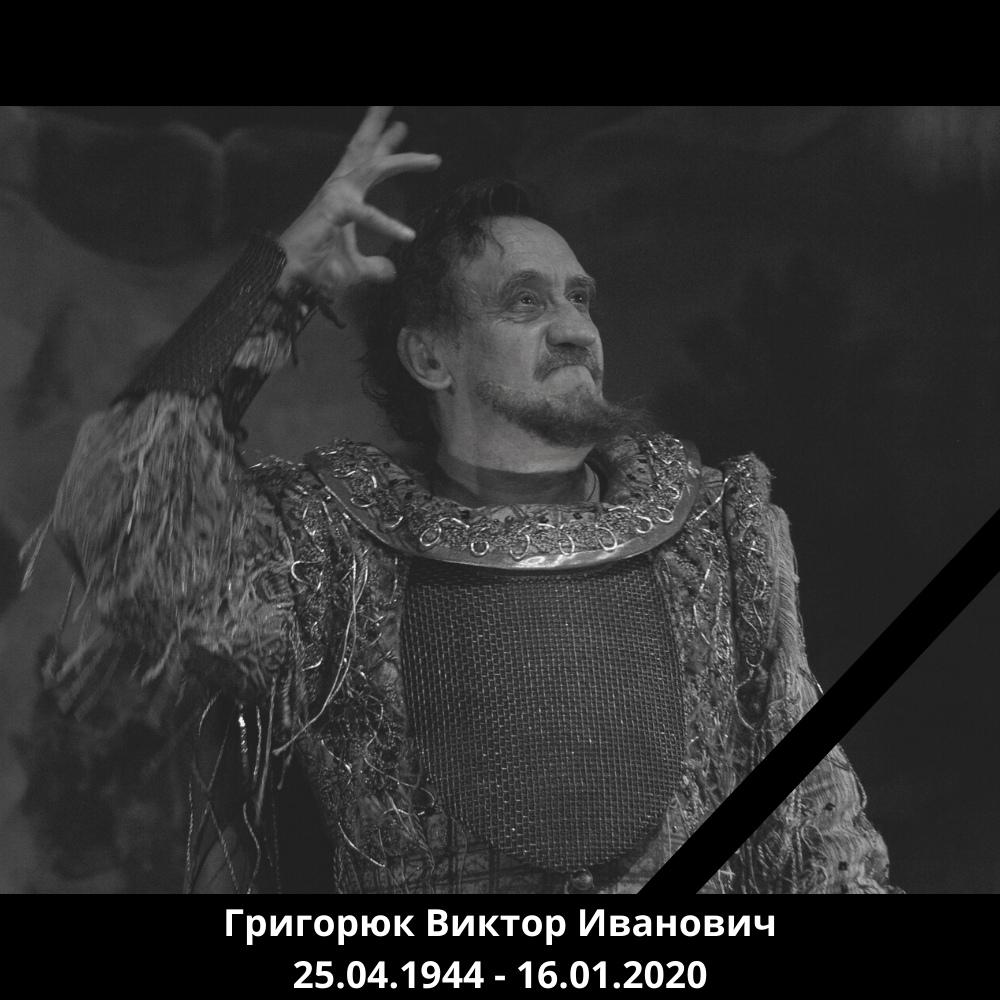 В Ярославле ушел из жизни заслуженный артист России Виктор Григорюк