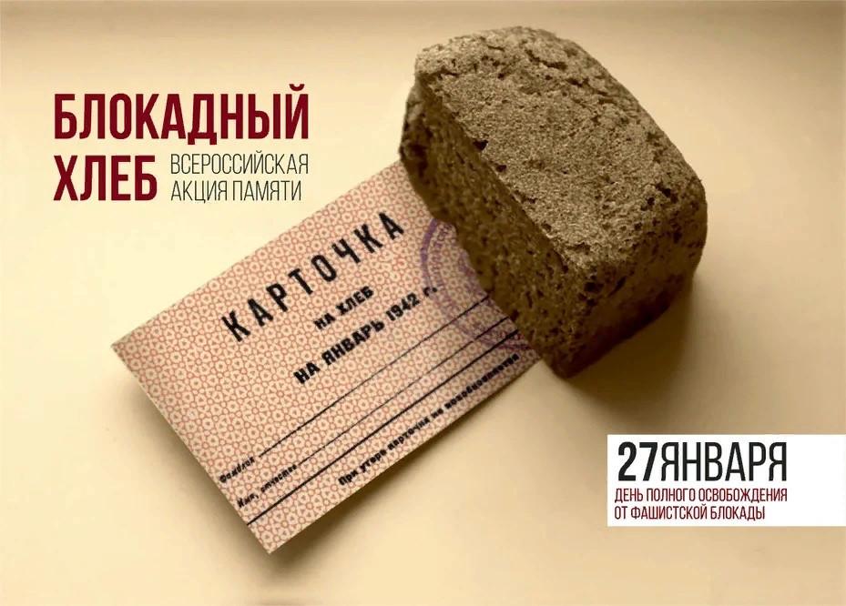 Ярославская область присоединится к всероссийской акции «Блокадный хлеб»