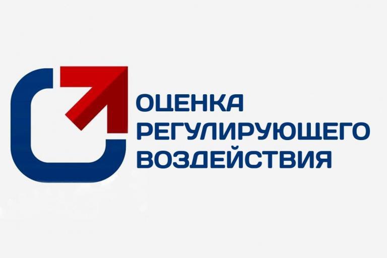 Ярославская область получила «высший уровень» по качеству проведения оценки регулирующего воздействия