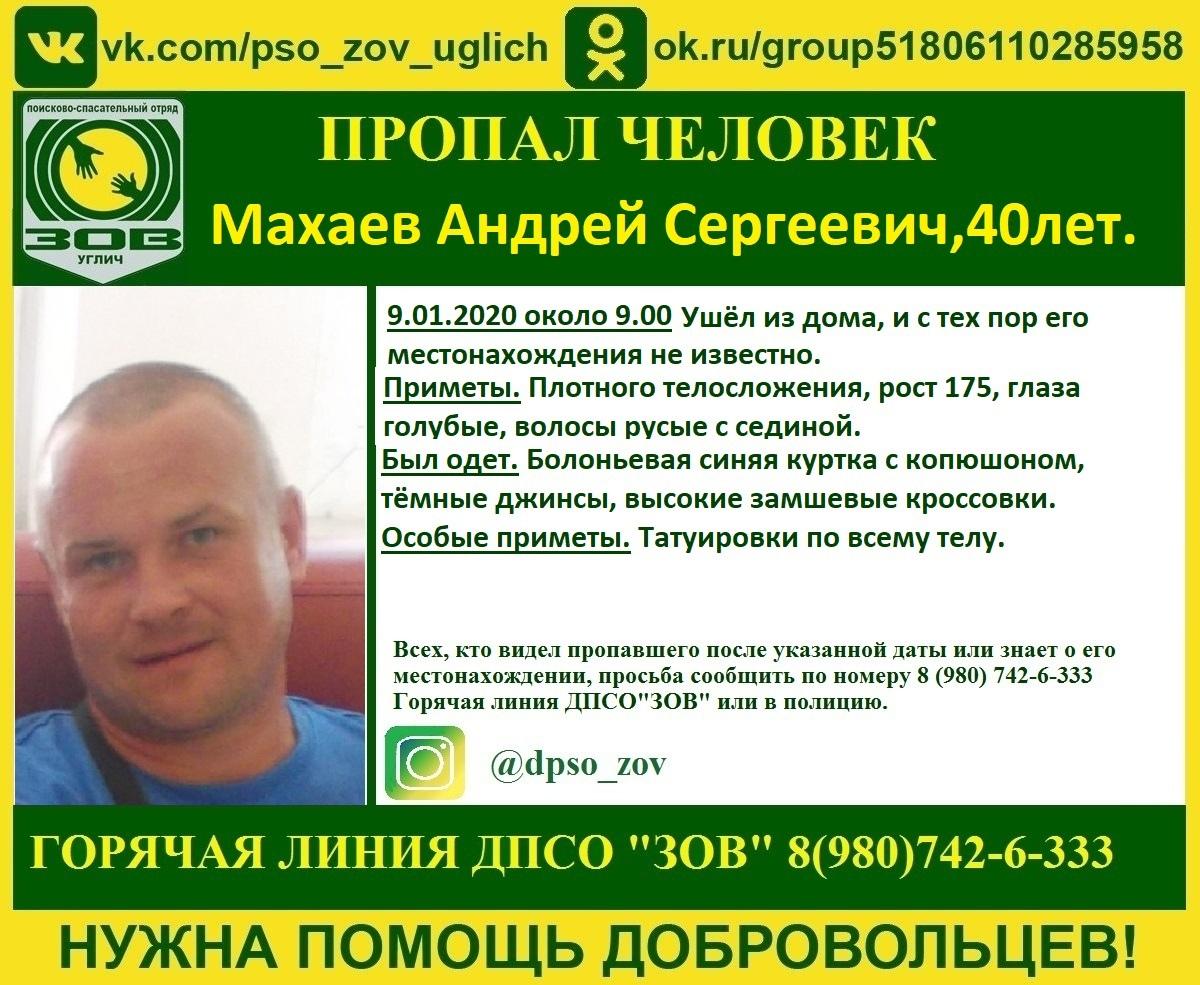 В Ярославской области вторую неделю ищут мужчину с татуировками по всему телу