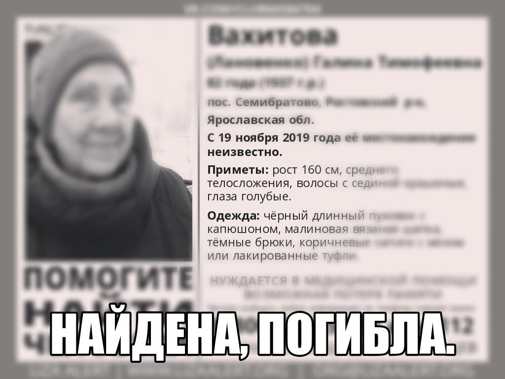 В Ярославской области нашли погибшей пропавшую пенсионерку