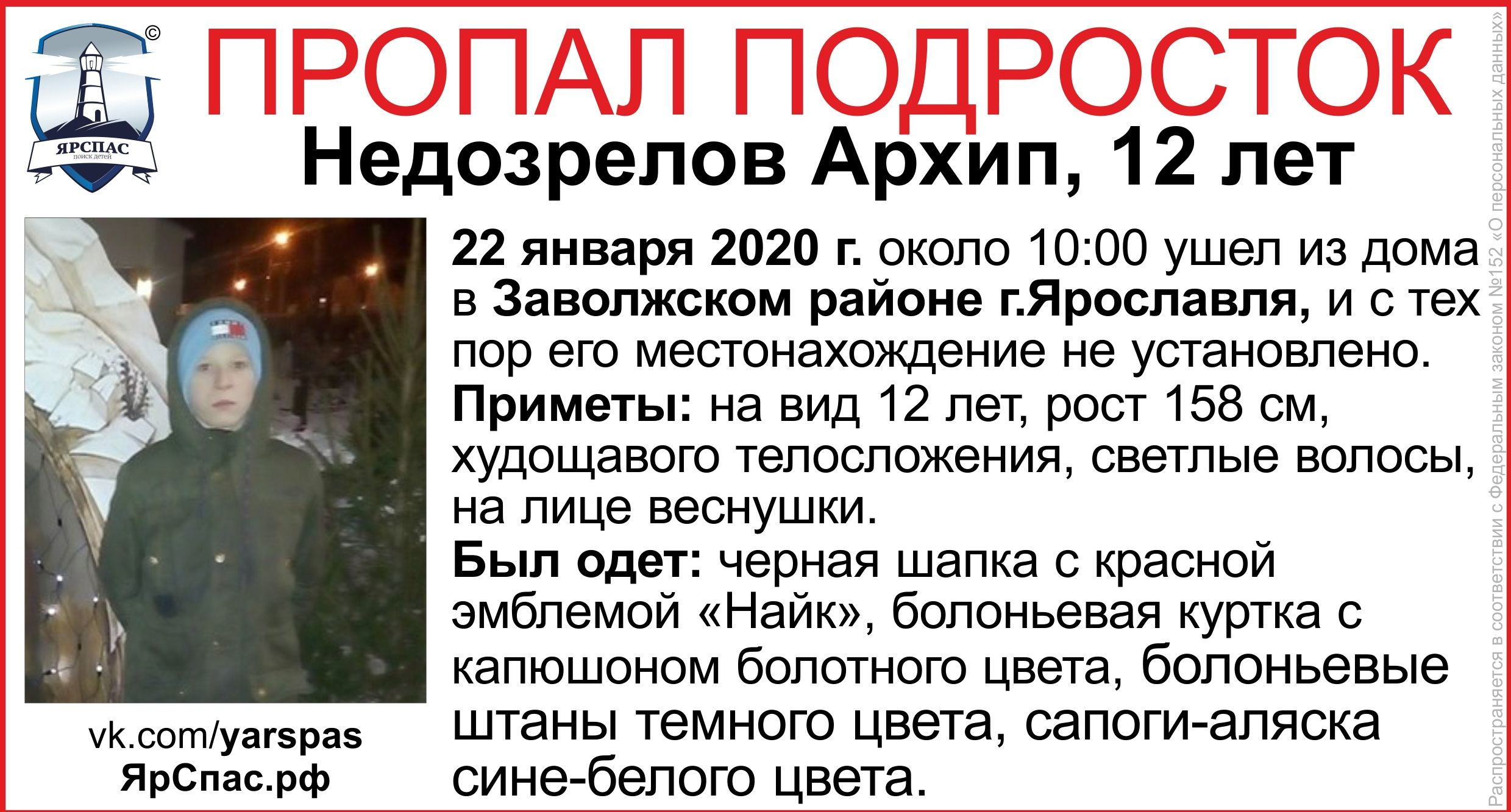 В Заволжском районе Ярославля пропал 12-летний мальчик