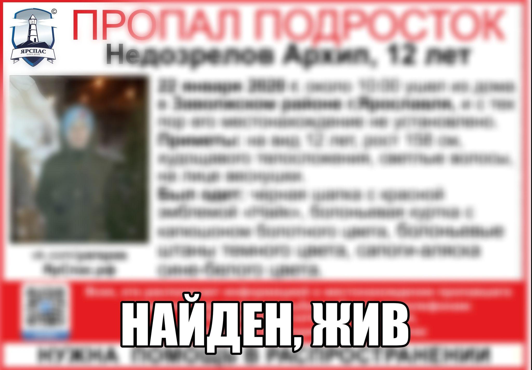В Ярославле нашли пропавшего школьника