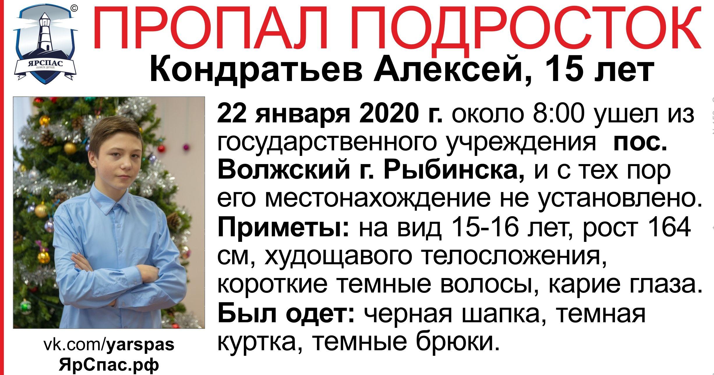 В Рыбинске пропал 15-летний школьник