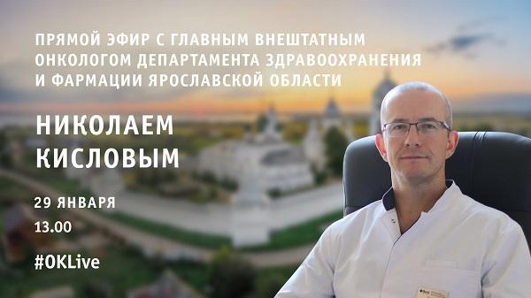 Главный онколог области ответит на вопросы ярославцев во время прямого эфира в соцсетях