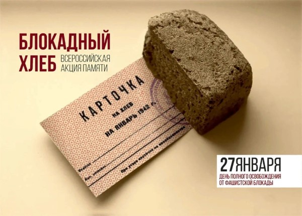 Ярославские школьники присоединились к акции «Блокадный хлеб»