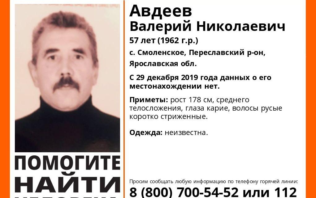 В Ярославской области целый месяц разыскивают мужчину