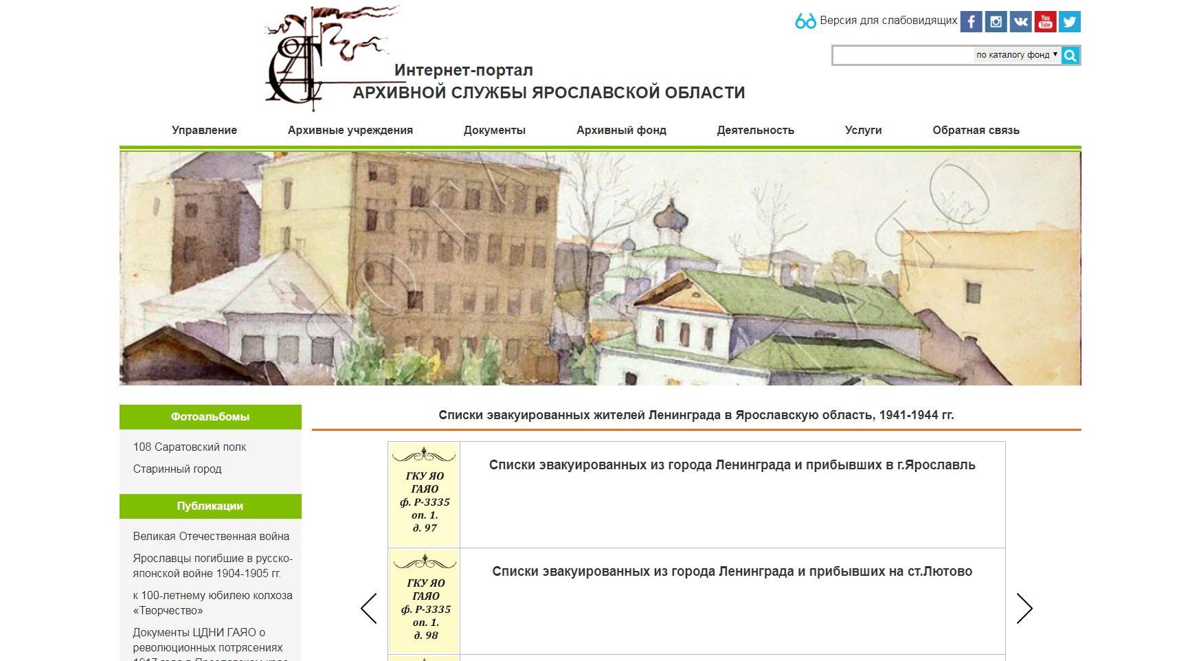Архивные документы времен Великой Отечественной войны размещены в открытом доступе на областном ресурсе «75 – Победа»