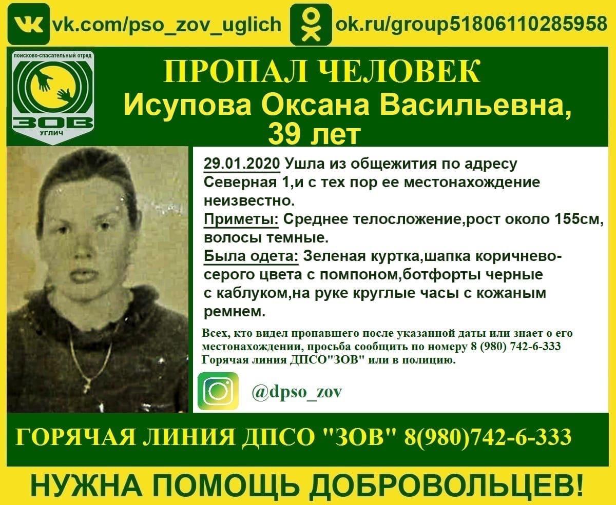 В Ярославской области разыскивают 39-летнюю женщину