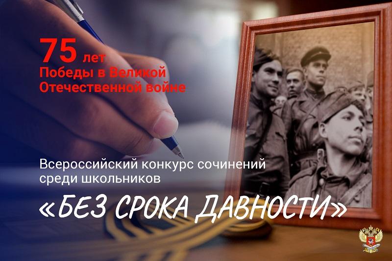 Очерк ученицы бурмакинской школы претендует на победу во всероссийском конкурсе «Без срока давности»
