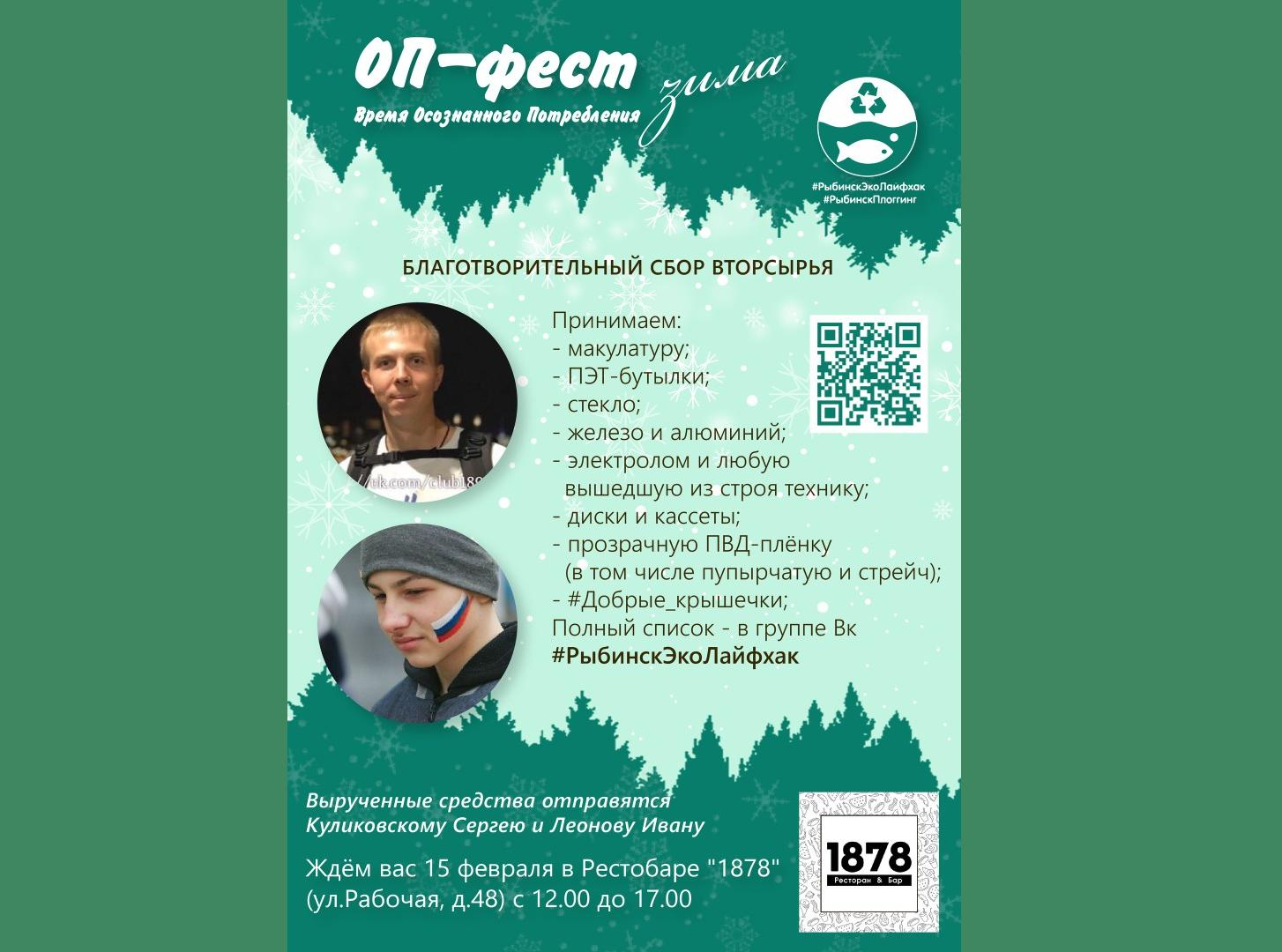 В Ярославле начнут собирать вторсырье для помощи больным ребятам из Рыбинска
