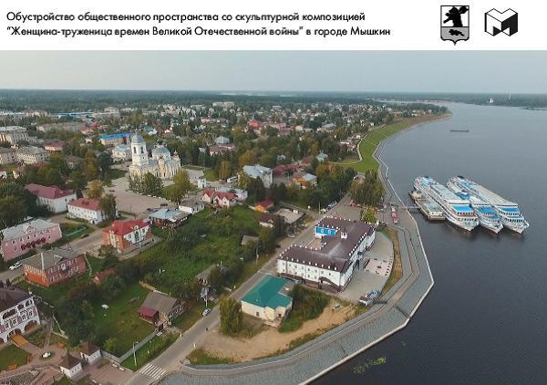 Семь малых городов Ярославской области могут получить гранты на благоустройство