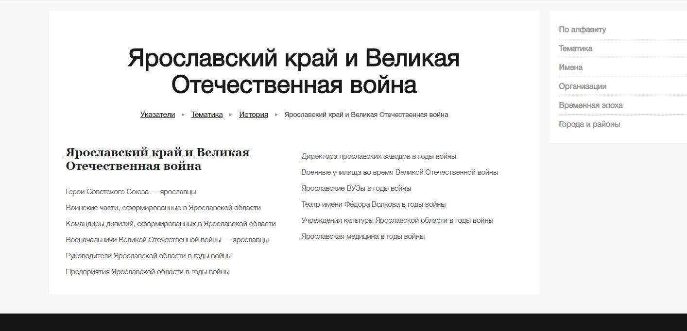 Большой блок материалов о Ярославском крае в годы Великой Отечественной войны стал доступен для всех желающих