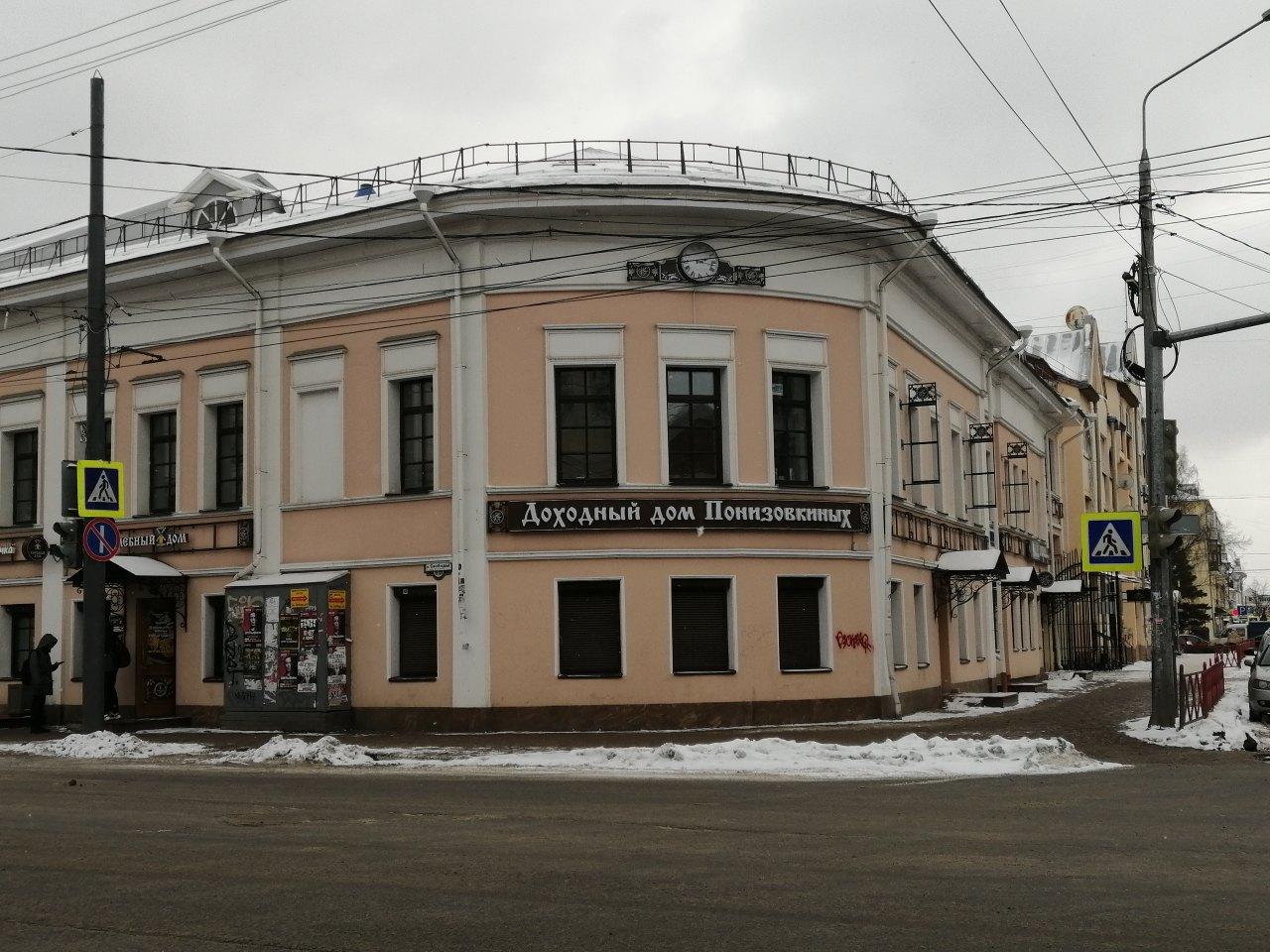 В центре Ярославля арестовали «Доходный дом Понизовкиных» за 70-миллионный долг владельца объекта культурного наследия