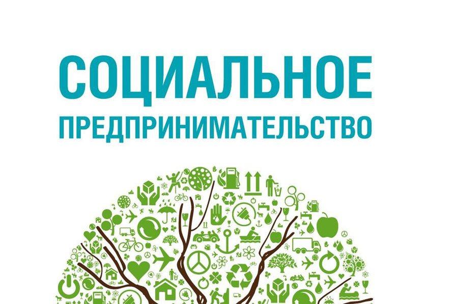В Ярославской области начали прием документов на получение статуса социального предприятия