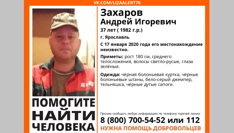 В Ярославле три недели ищут 37-летнего мужчину