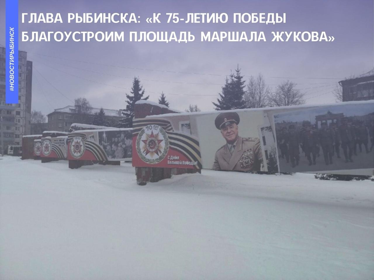 К 75-летию Победы в Рыбинске начнут благоустраивать площадь Маршала Жукова