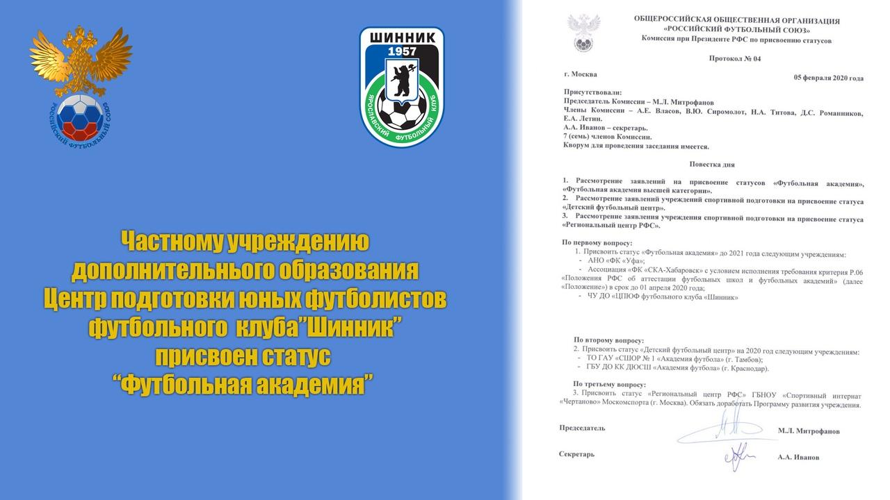В Ярославле появилась футбольная академия