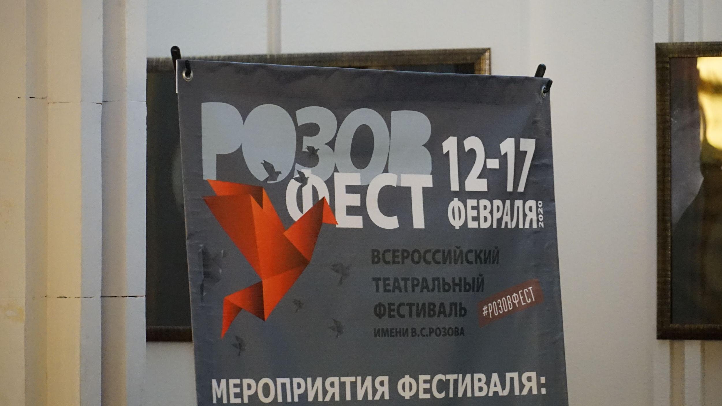 Фестиваль «Розовфест» собрал в Ярославле талантливых молодых артистов