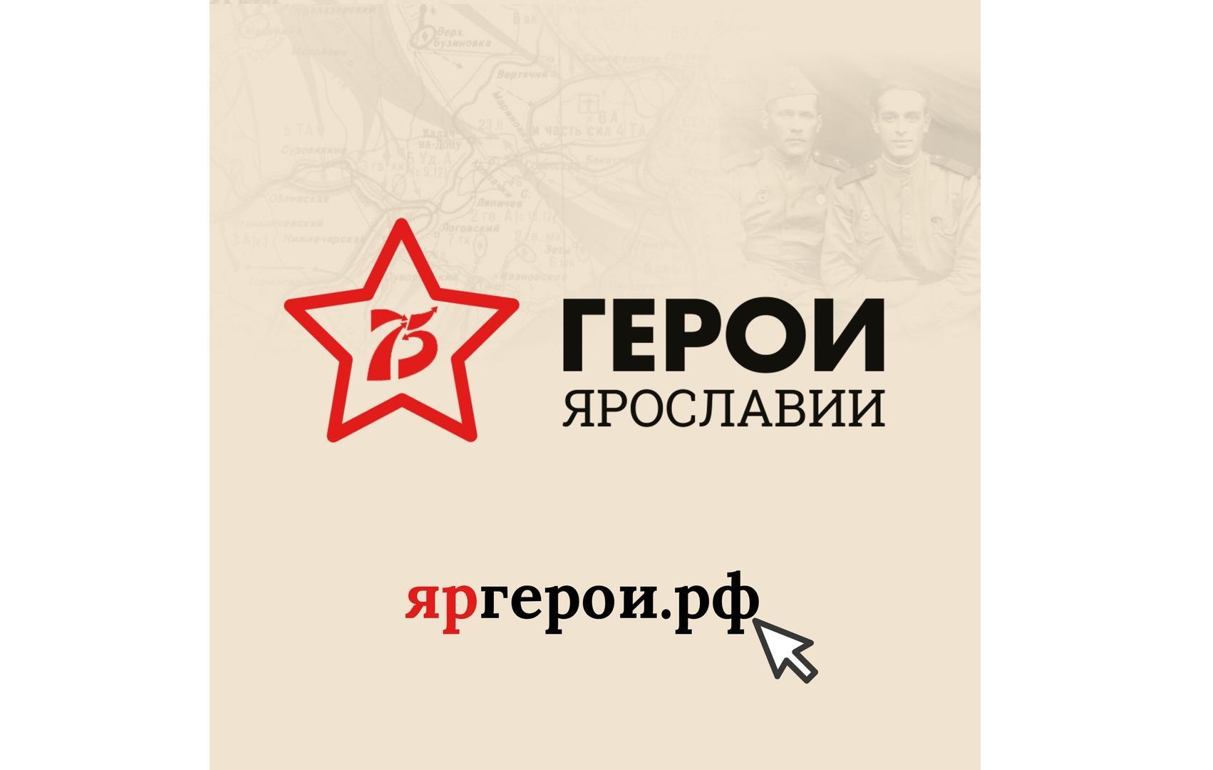 В рамках проекта «Герои Ярославии» издадут памятную книгу с фотографиями и историями о боевых подвигах
