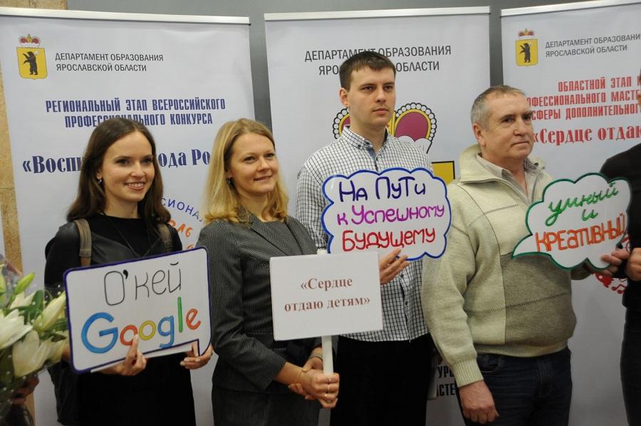 В Ярославле стартовали этапы 5 всероссийских конкурсов педагогического профмастерства