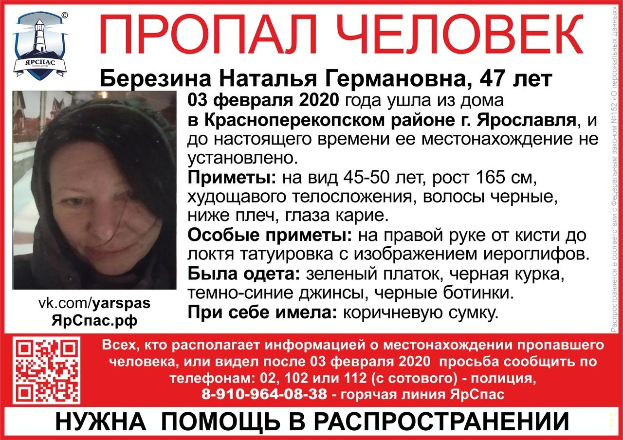 В Ярославле ищут женщину с татуировкой на правой руке