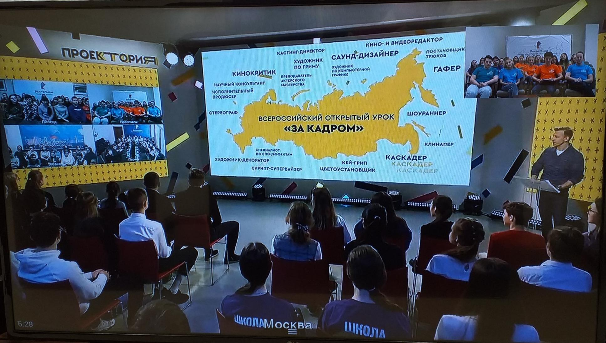 «Ростелеком» обеспечил трансляцию всероссийского открытого урока «За кадром» для ярославских школьников