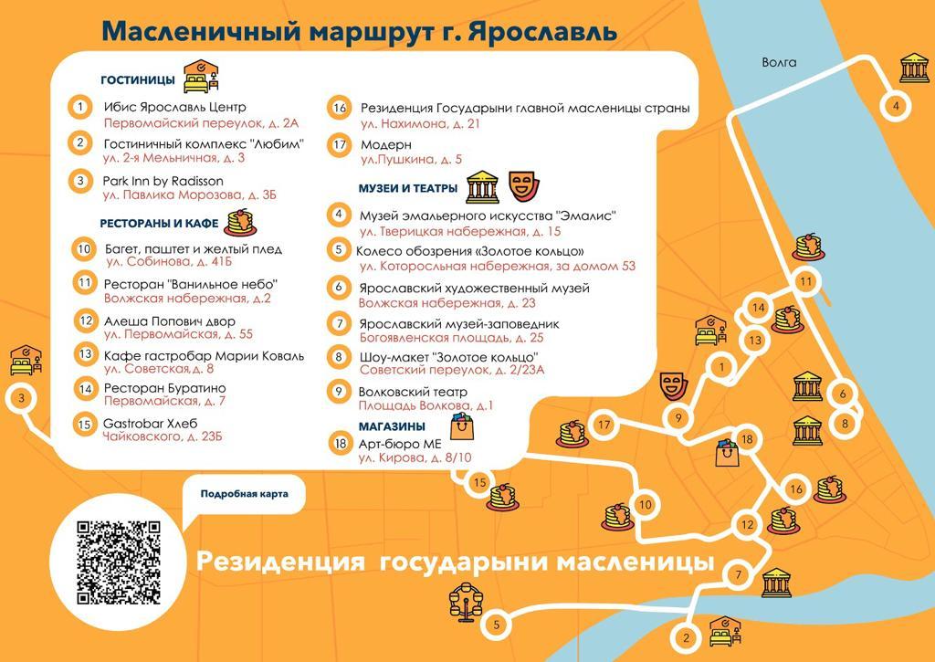 В Ярославле создали карту «масленичных» мест