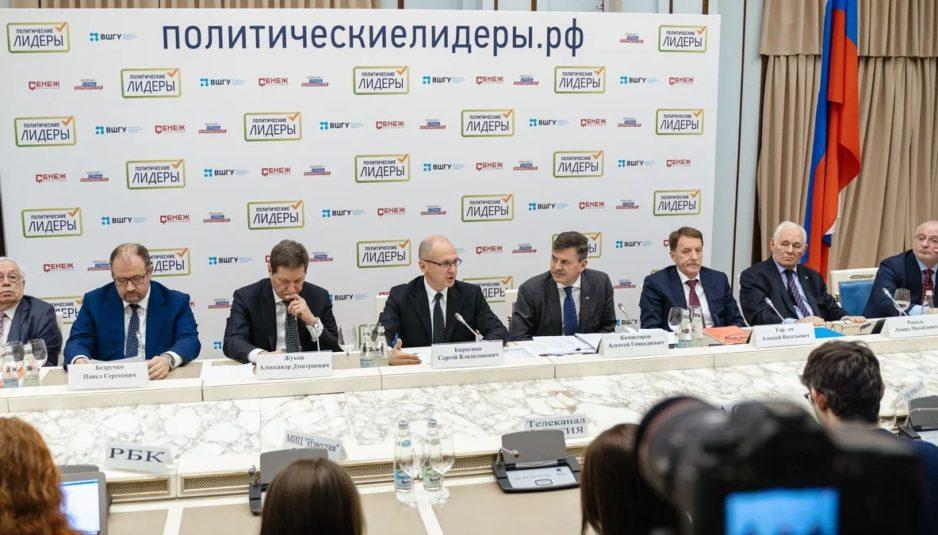 Сергей Кириенко объявил о запуске нового конкурса для будущих политиков и законотворцев «Лидеры России. Политика» на платформе «Россия – страна возможностей»