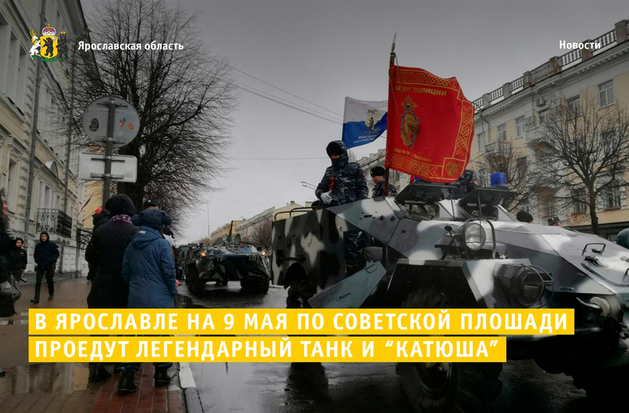 По Советской площади проедут танк и «катюша»: в Ярославле обсудили программу празднования 75-летия Победы