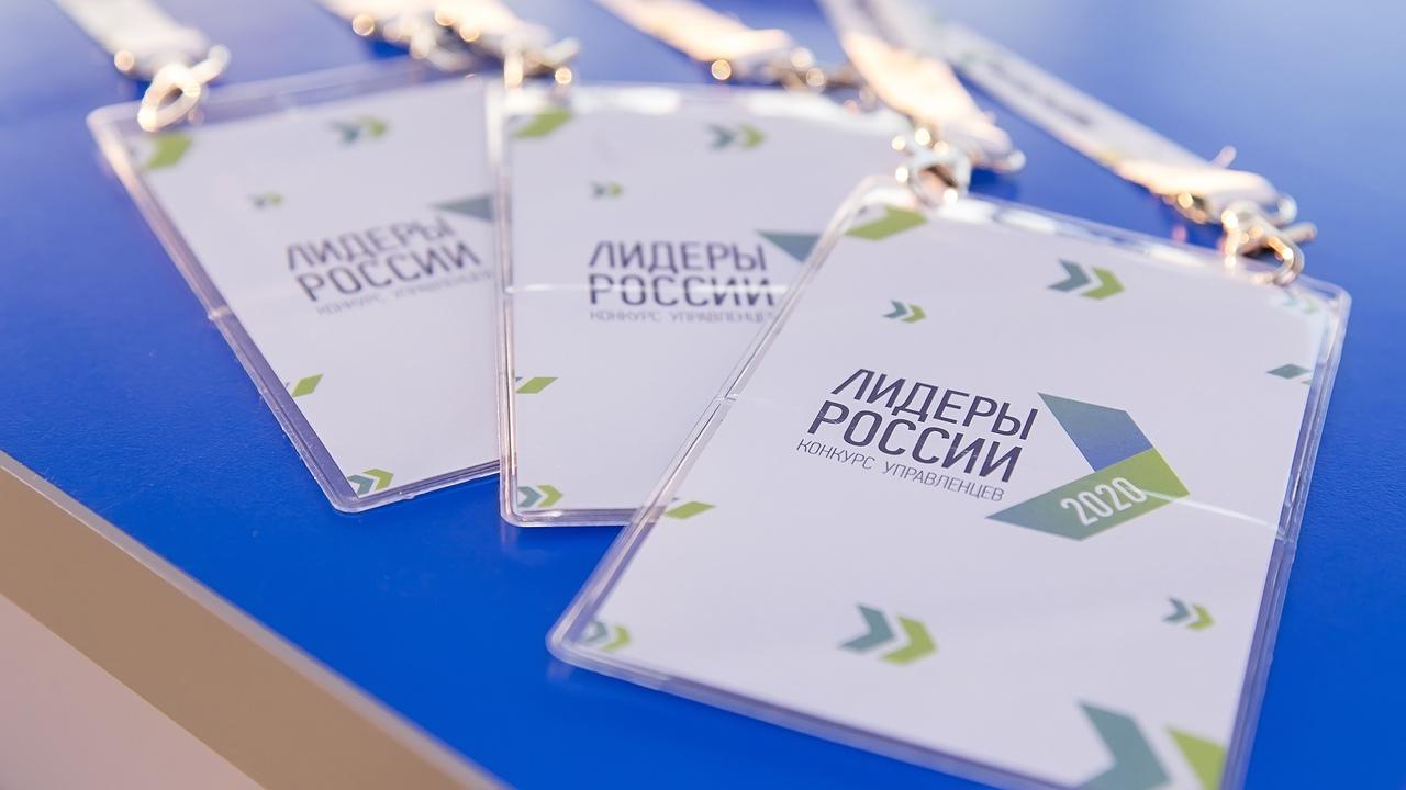 Более 8 тысяч человек зарегистрировались на конкурс «Лидеры России. Политика» за первые сутки регистрации