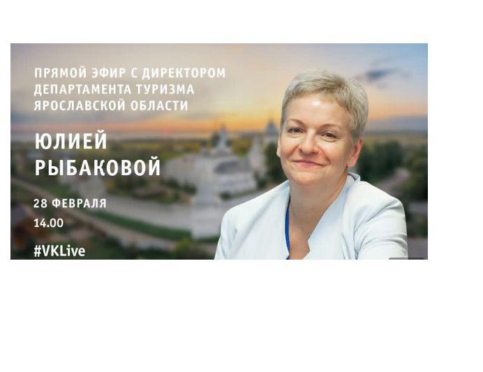 Ярославцы смогут пообщаться с директором департамента туризма онлайн