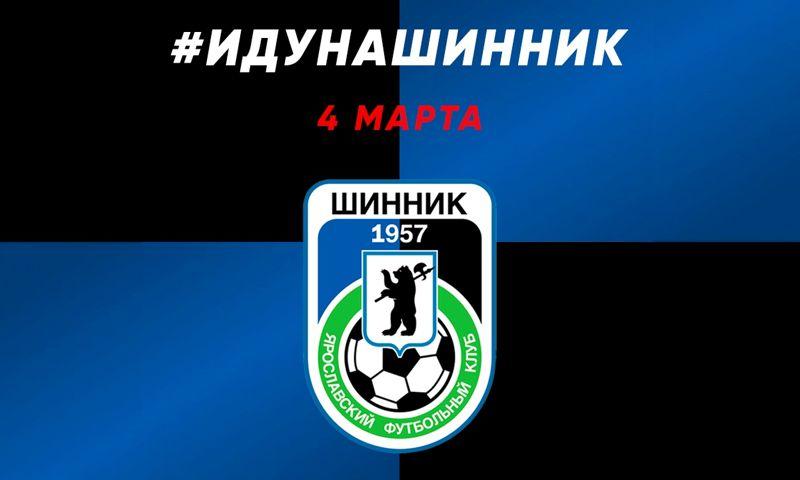 В Ярославле футбольные болельщики решили поддержать любимую команду с помощью акции #ИдуНаШинник