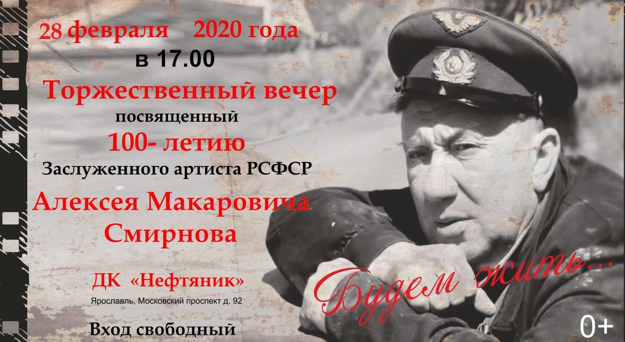 В Ярославской области отмечают 100 лет со дня рождения знаменитого актера Алексея Смирнова