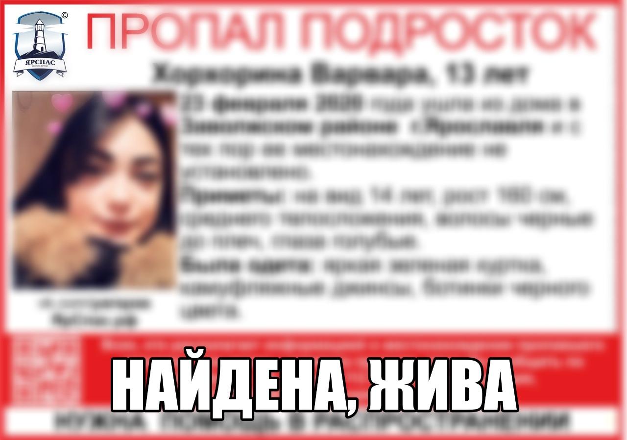 Четыре дня поисков: в Ярославле нашли пропавшую школьницу