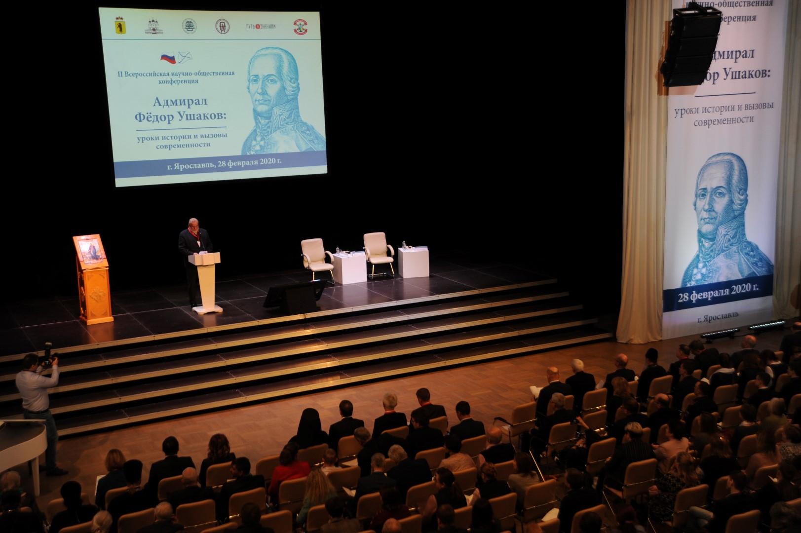 В Ярославле прошла всероссийская конференция, посвященная 275-летию Федора Ушакова