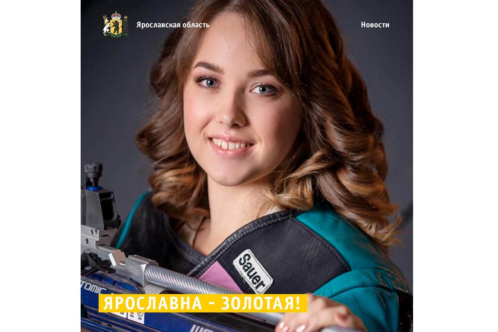 Ярославна взяла золото на чемпионате Европы по стрельбе из пневматического оружия