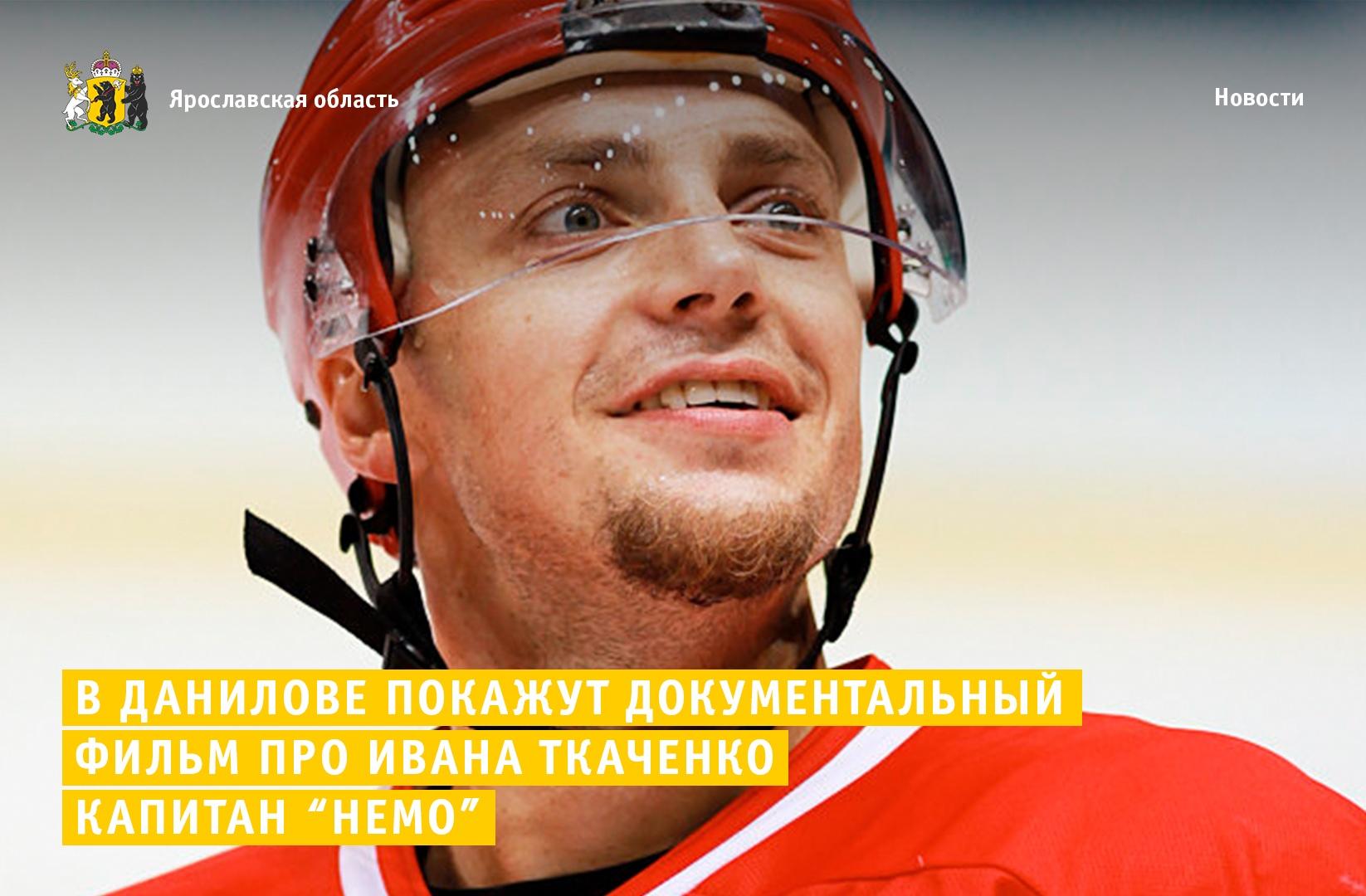 В Данилове пройдет бесплатный показ фильма про Ивана Ткаченко «Капитан Немо»