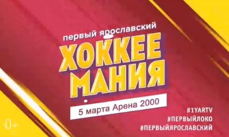 В Ярославле в поддержку «Локомотива» состоится «Хоккеемания»