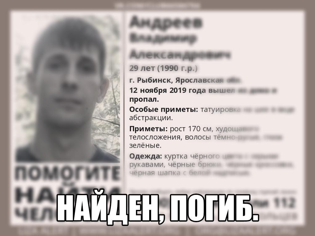 В Рыбинске всплыло тело пропавшего мужчины